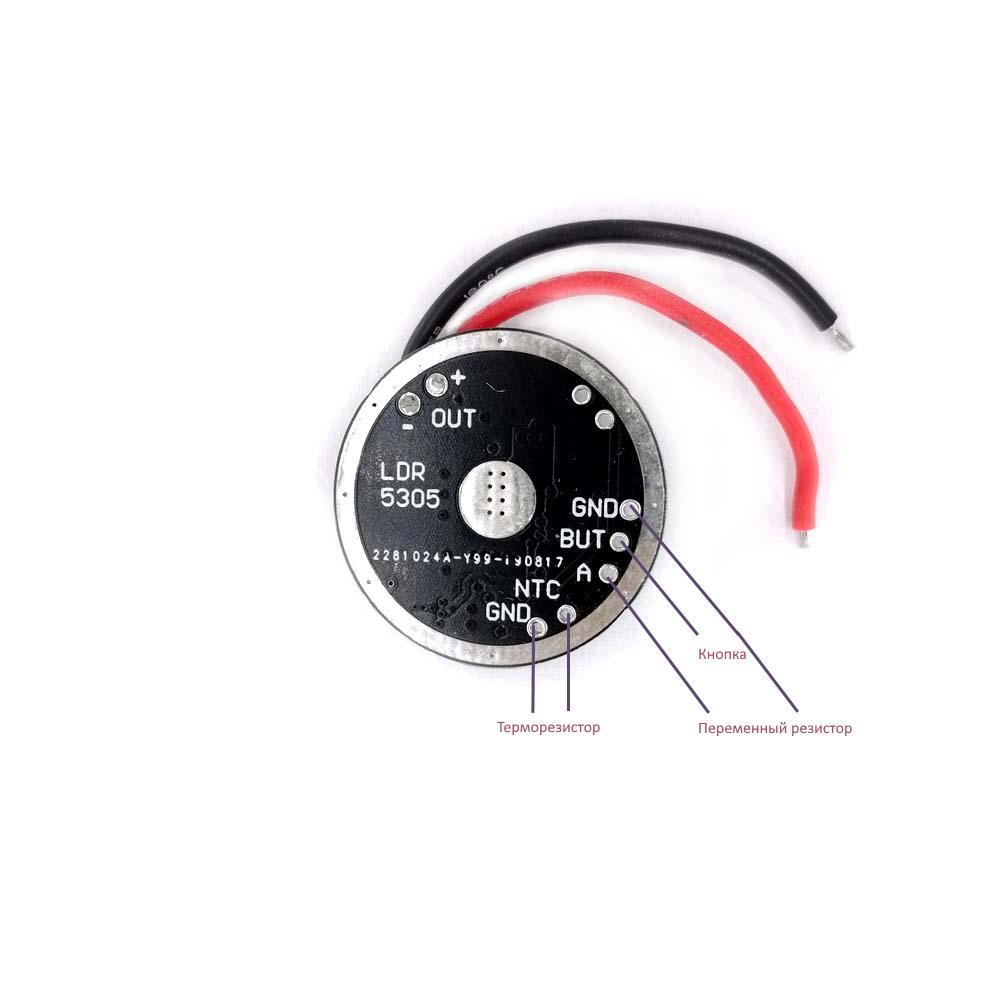 Драйвер для светодиодных фонарей с режимами, 5-30В, 3А 26мм